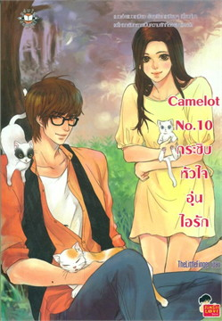 Camelot No.10 กระซิบหัวใจอุ่นไอรัก