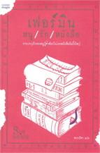 เฟอร์มิน หนู/รัก/หนังสือ