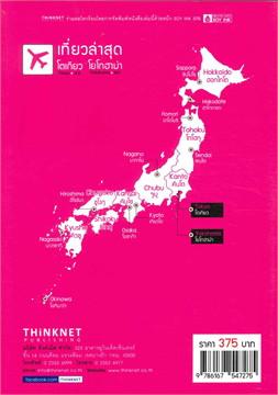 เที่ยวล่าสุด โตเกียว-โยโกฮาม่า ฉบับภาษาไทย