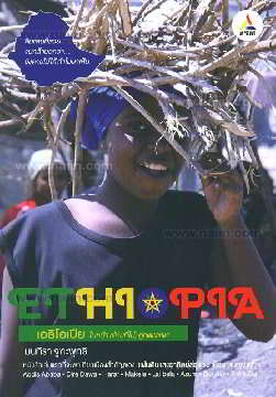 เอธิโอเปีย ใบหน้า (ด้านที่ไม่) ถูกแผดเผา