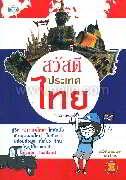 สวัสดี ประเทศไทย