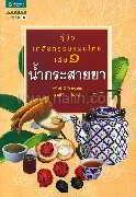 คู่มือเภสัชกรรมแผนไทย ล.1 น้ำกระสายยา (ปกใหม่)