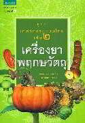คู่มือเภสัชกรรมแผนไทย ล.2 เครื่องยาพฤกษวัตถุ (ปกใหม่)