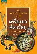 คู่มือเภสัชกรรมแผนไทย ล.3 เครื่องยาสัตววัตถุ (ปกใหม่)