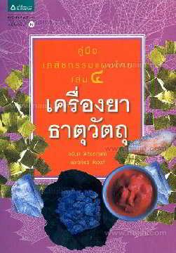 คู่มือเภสัชกรรมแผนไทย ล.4 เครื่องยาธาตุวัตถุ (ปกใหม่)