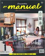 the manual คู่มืองานช่างของคนรักบ้าน Vol.01