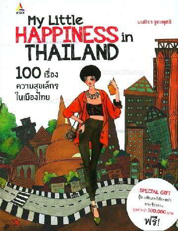 100 เรื่องความสุขเล็กๆ ในเมืองไทย