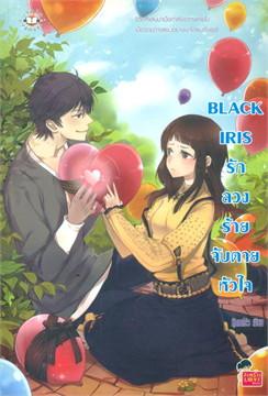 BLACK IRIS รัก ลวง ร้าย จับตายหัวใจ