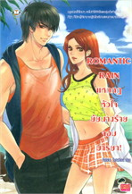 Romantic Rain แหกกฎหัวใจยัยนางร้ายจอมมารยา!