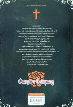 Vampire Company Vol.5