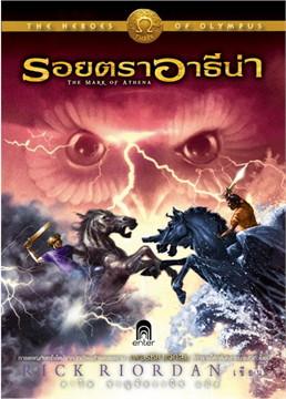 The Heroes of Olympus 3 รอยตราอาธีน่า (ปกแข็ง)