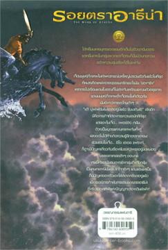 The Heroes of Olympus 3 รอยตราอาธีน่า (ปกอ่อน)