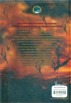 The Kane Chronicles 3 ล่าเงาพญางู (ปกแข็ง)