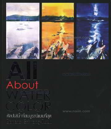 All about Water Color (Thai-Eng)