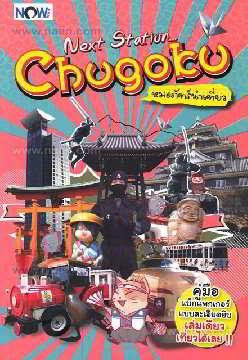 Next Station...Chugoku