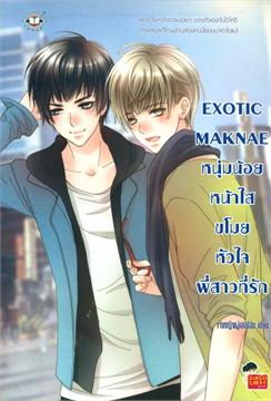 Exotic Maknae หนุ่มน้อยหน้าใสขโมยหัวใจพี่สาวที่รัก