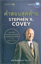 คำสอนสุดท้าย STEPHEN R. COVEY
