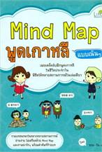 Mind Map พูดเกาหลี แบบเน้นๆ