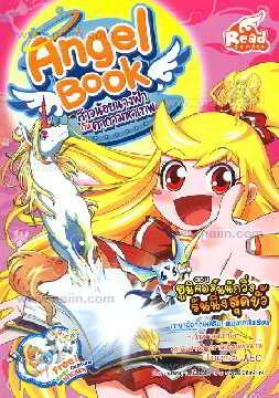 Angel Book สาวน้อยนางฟ้ากับคาถามหาเทพ 01 ตอนยูนิคอร์นนักวิ่ง รันนิ่งสุดขั้ว