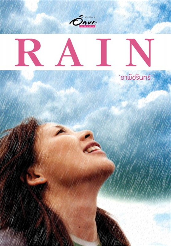 RAIN บันทึกรักฤดูฝน