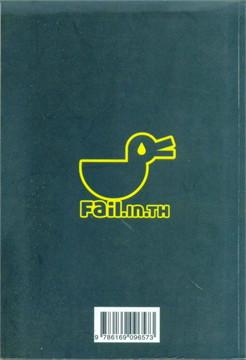 Fail Book