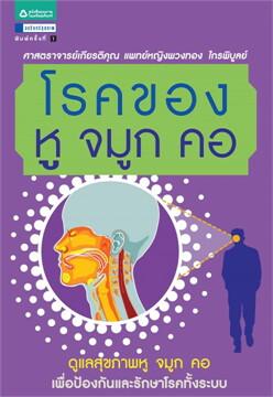 โรคของหู จมูก คอ