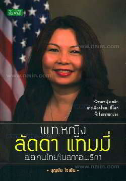 พ.ท.หญิง ลัดดา แทมมี่ ส.ส. คนไทยในสภาอเมริกา