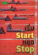 เริ่ม Start หยุด Stop