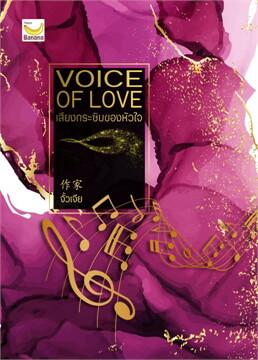 Voice of Love เสียงกระซิบของหัวใจ