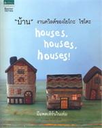 """""""บ้าน"""" งานควิลต์ของโยโกะ ไซโตะ + แพตเทิร์น"""