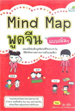 Mind Map พูดจีน แบบเน้นๆ