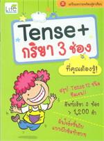 Tense + กริยา 3 ช่อง ที่คุณต้องรู้!