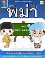 ภาษา พม่า ต้องรู้