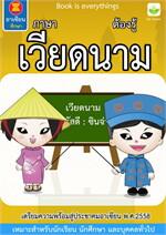 ภาษา เวียดนาม ต้องรู้
