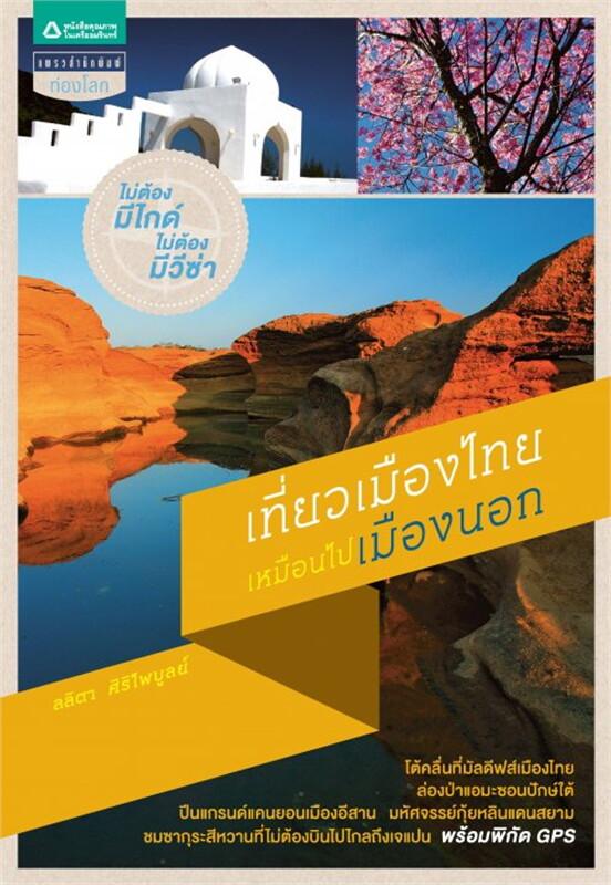 เที่ยวเมืองไทยเหมือนไปเมืองนอก