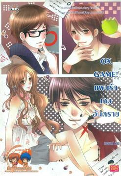OX GAME! แผนรัก เกมอันตราย