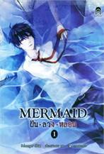 Mermaid ฝัน-ลวง-หลอน Vol.1