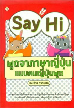Say Hi พูดจาภาษาญี่ปุ่นแบบคนญี่ปุ่นพูด