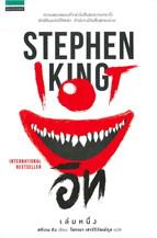 IT อิท เล่ม 1-2 (2 เล่มจบ) สตีเวฟ คิง STEPHEN KING เขียน