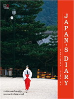 Japan's Diary บันทึกญี่ปุ่น