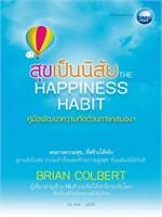 สุขเป็นนิสัย Happiness Habit