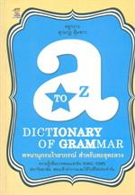 a to z พจนานุกรมไวยากรณ์ สำหรับทะลุทะลวง