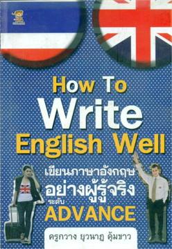 How To Write English Well เขียนภาษาอังกฤษอย่างผู้รู้จริง ระดับ Advance