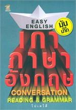 เกาภาษาอังกฤษ