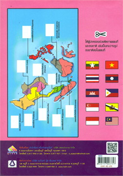 สมุดภาพระบายสีชุดประจำชาติอาเซียน