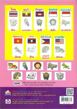 สมุดภาพระบายสีสัตว์ประจำชาติอาเซียน