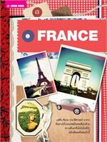คู่มือนักเดินทาง ฝรั่งเศส