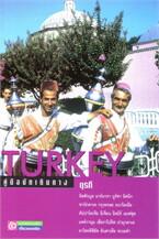 คู่มือนักเดินทาง ตุรกี
