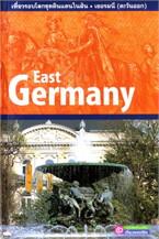 เยอรมนี ตะวันออกดินแดนในฝัน