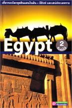 อียิปต์และเสน่ห์ทะเลทราย ช.ดินแดนในฝัน